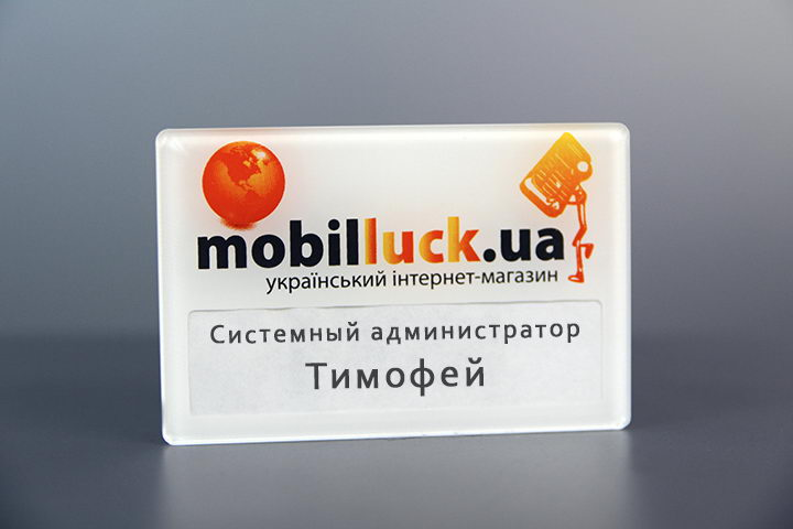 Бейдж «Mobilluck»