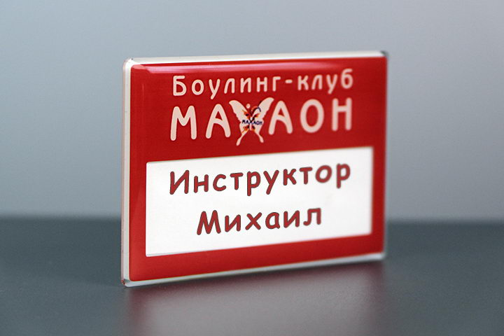 "Бейдж ""Махаон"""