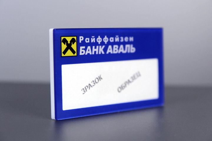 "Бейдж ""Райффайзен Банк Аваль"""