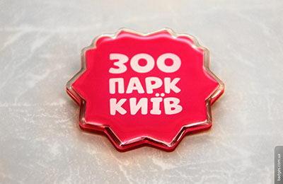 Значок Киевского зоопарка