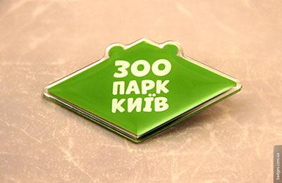 Значок Киевские зоопарк