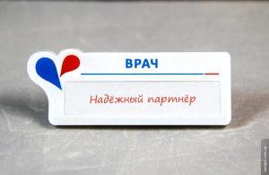 Бейджя для медиков клиника Свято Екатериный