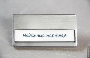 Пластиковые бейджи с окошком для нанесения логотипа