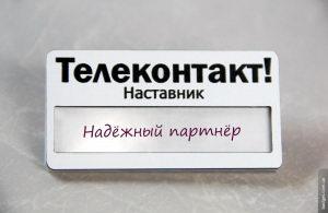 """Пластиковые бейджи для сотрудников """"Телеконтакт"""" с гравировкой"""
