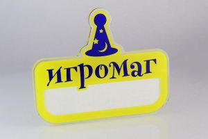 Бейджики с окошком, с логотипом на магните