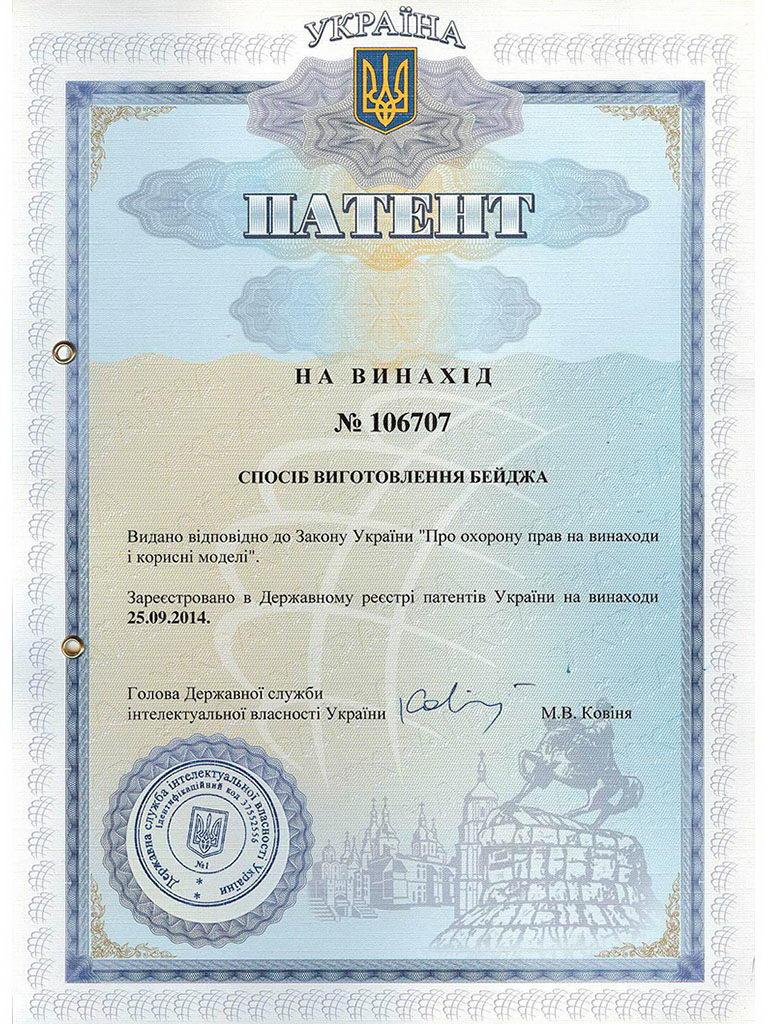 Patent 106707 способ изготовления бейджа