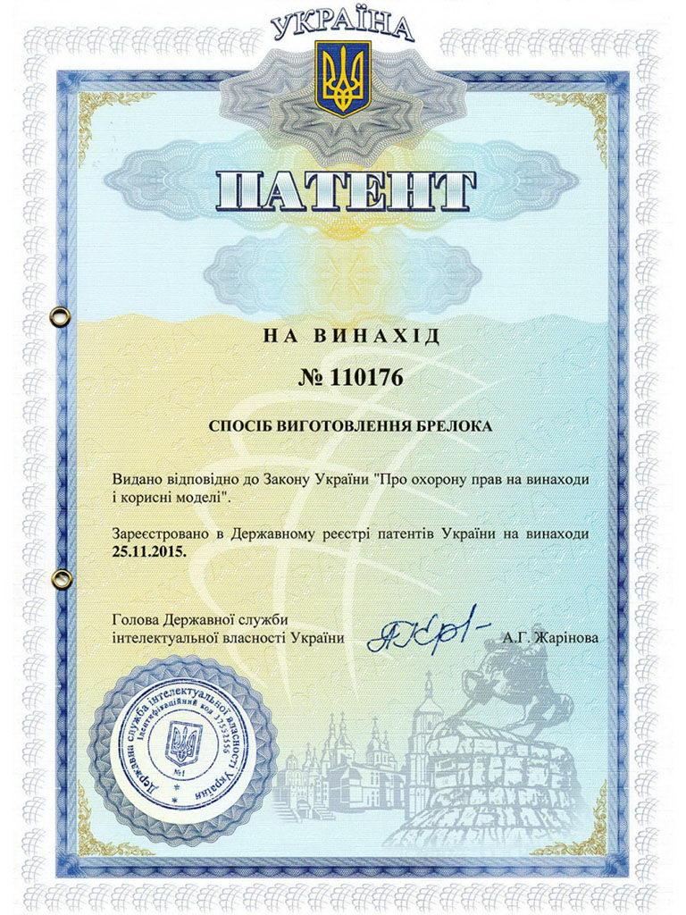 Patent 110176 способ изготовления брелока