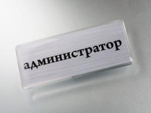 Бейдж администратора