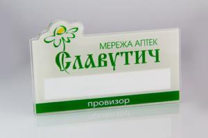 Бейджи для аптек